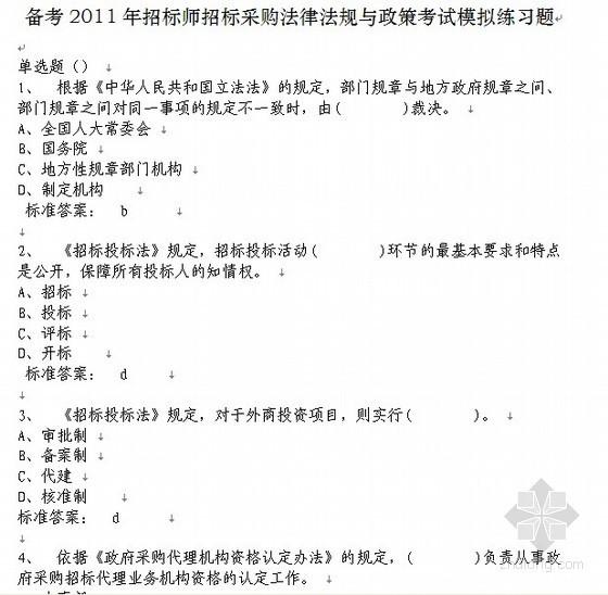 2011年招标师(招标采购法律法规与政策)考试模拟练习题