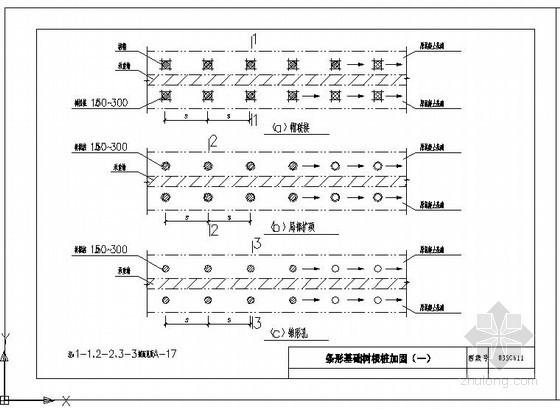 条形基础树根桩加固节点构造详图
