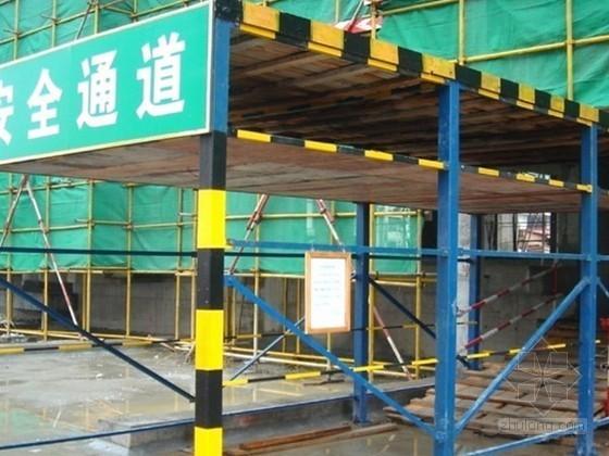[山西]建筑工程安全标准化工地创建指南(附图丰富 学习价值高)