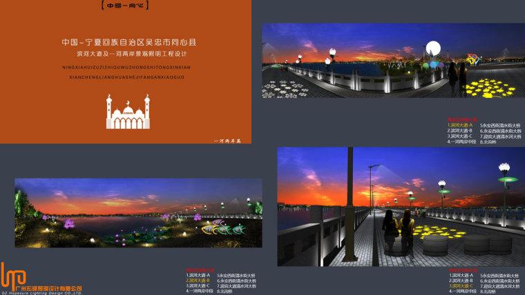 宁夏吴忠市同心县滨江大道及一河两岸夜景景观照明-11.jpg