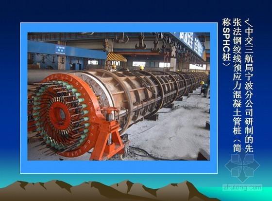 预应力混凝土管桩施工技术及新型PRC桩技术