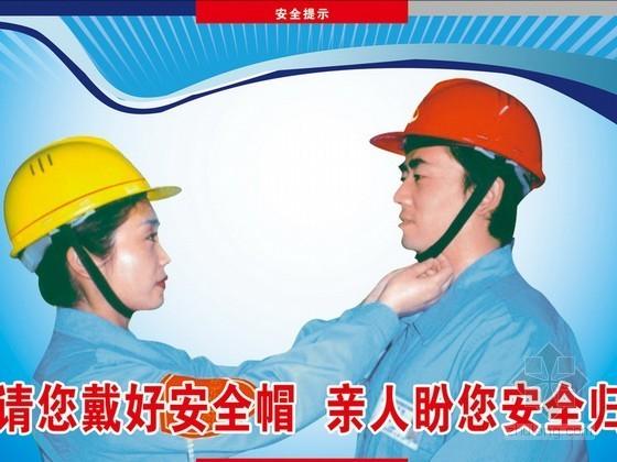 [四川]公路工程平安工地建设安全生产手册113页
