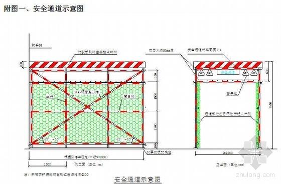 太原某商业广场安全防护施工方案