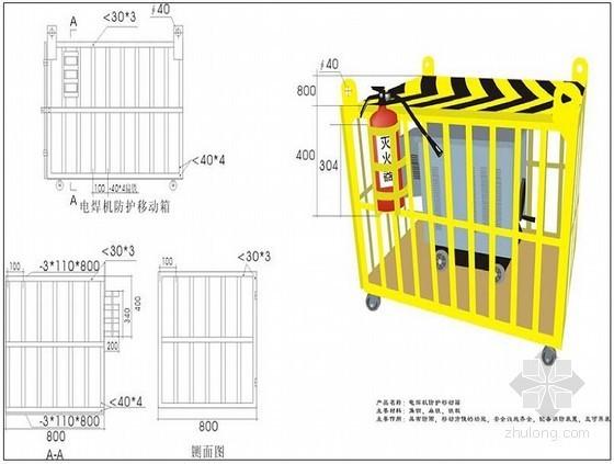 [中建]建筑工程安全防护标准做法图集