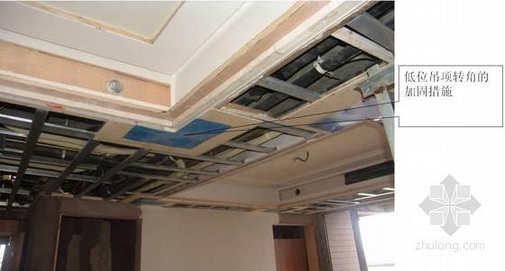 建筑工程精装修施工工艺图解及成品保护措施(图)