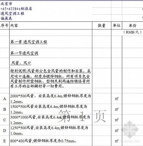北京市某4S标准店空调工程招标文件