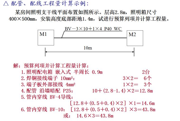 建筑电气工程量计算方法-配管、配线工程量计算示例