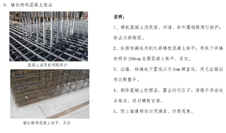 知名企业工程项目管理标准化指导手册(图文丰富)_5