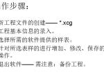 【陕西】PKPM陕西工程资料软件操作(共27页)