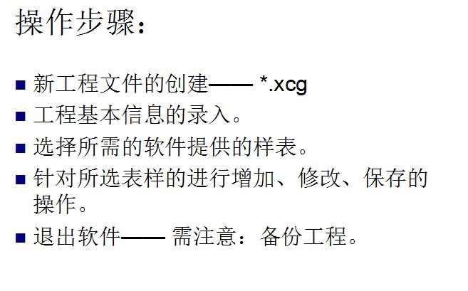 [陕西]PKPM陕西工程资料软件操作(共27页)