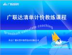 广联达清单计价教练课程讲义PPT