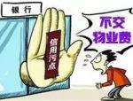东莞首部物业管理办法8月起施行 拖欠管理费将与个人信用挂钩