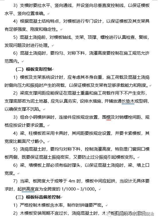 建筑工程质量通病防治手册(图文并茂word版)!_96