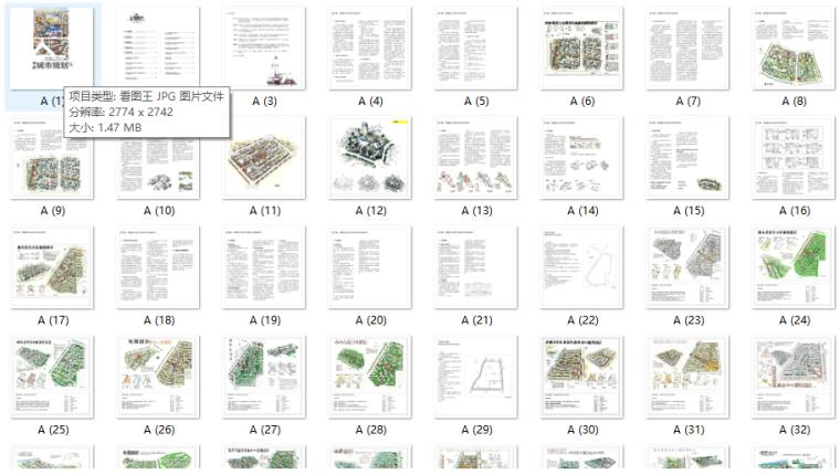 《城市规划快题100例》考研手绘资料_1