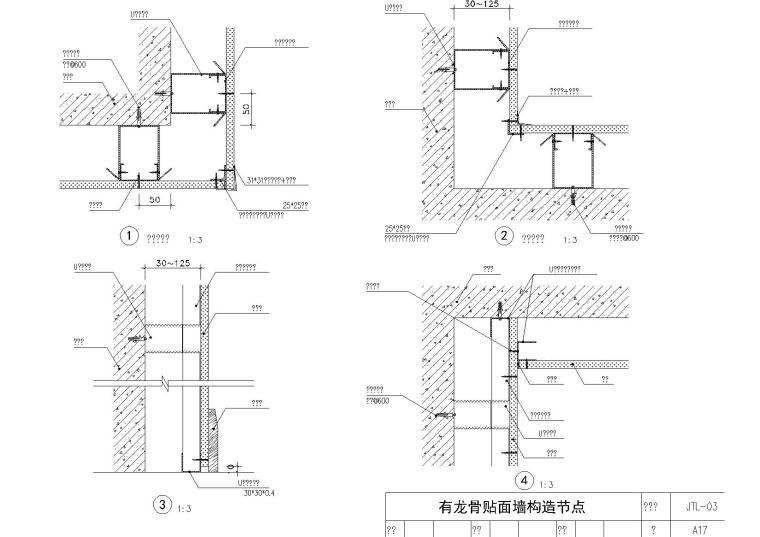 [金螳螂]轻钢龙骨纸面石膏板隔墙设计施工图收口节点深化-有龙骨贴面墙构造节点