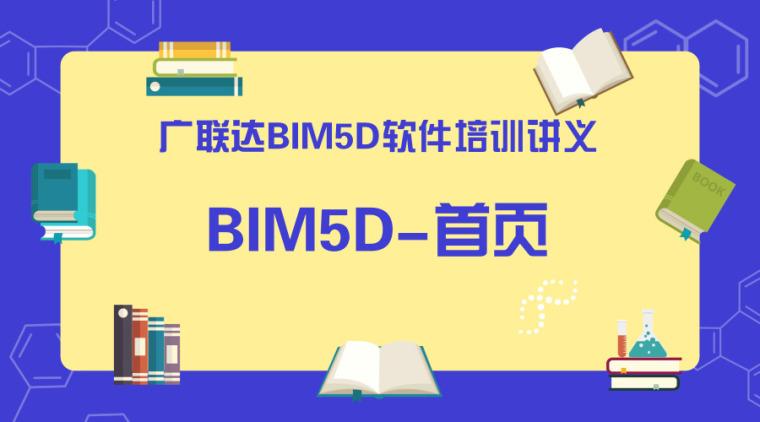 广联达BIM5D软件培训讲义-软件首页