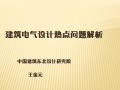 王金元|建筑电气设计热点问题解析(2018版)