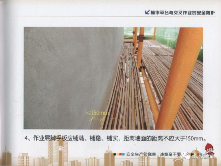 大用系列,建筑施工现场安全知识画册之高处作业_56