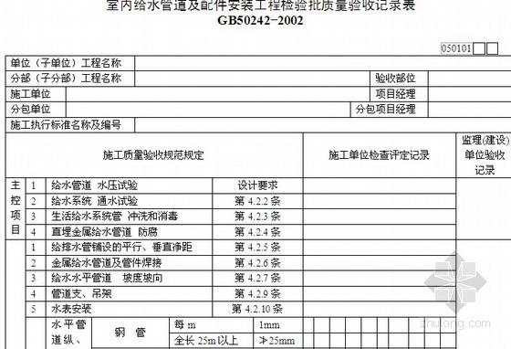建筑工程质量验收用表(全套)