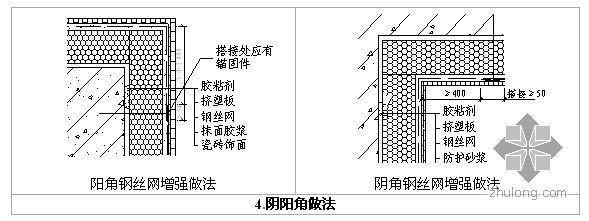 挤塑板饰面砖外保温施工及验收规程(企标 2007年)