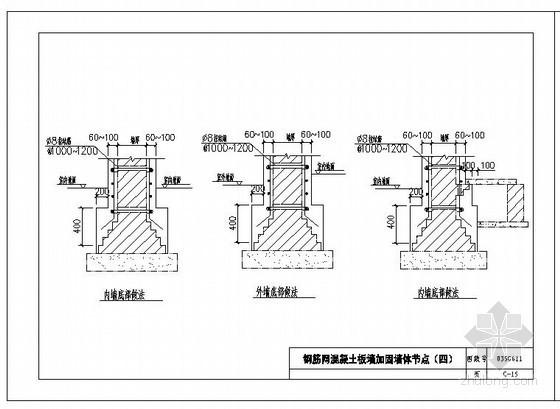 钢筋网混凝土板墙加固墙体节点构造详图
