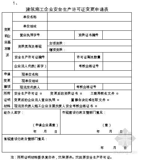 [河北]建筑施工企业安全生产许可证延期申请表