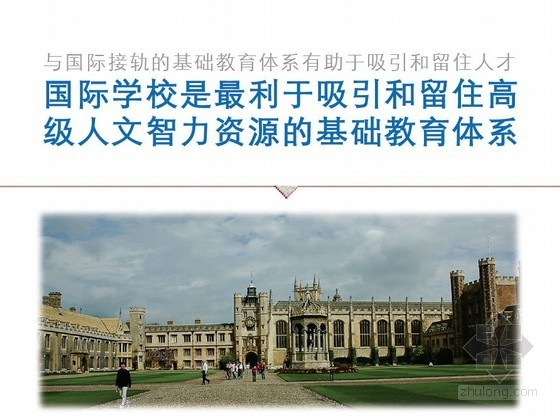 [海南]校园概念规划方案