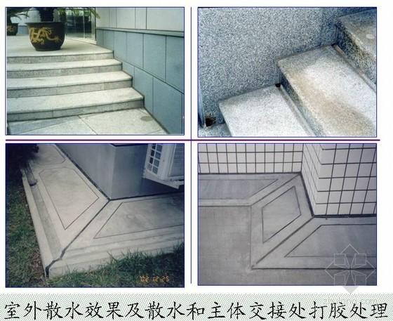 创优工程施工质量通病防治措施及细部优质做法照片(120页)