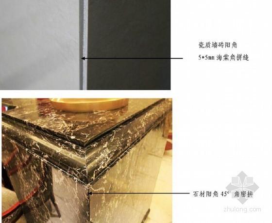 地产集团住宅室内装饰装修工程质量标准(116页 图文丰富)