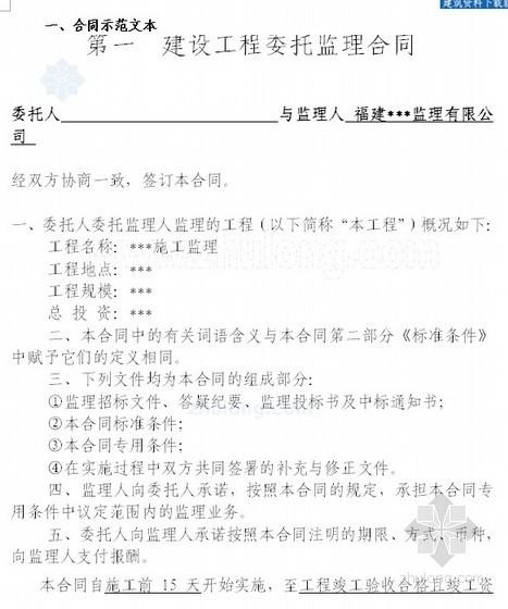 [福建]道路工程施工监理合同(14页)