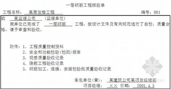 [河北]住宅工程监理表格使用说明及填写实例