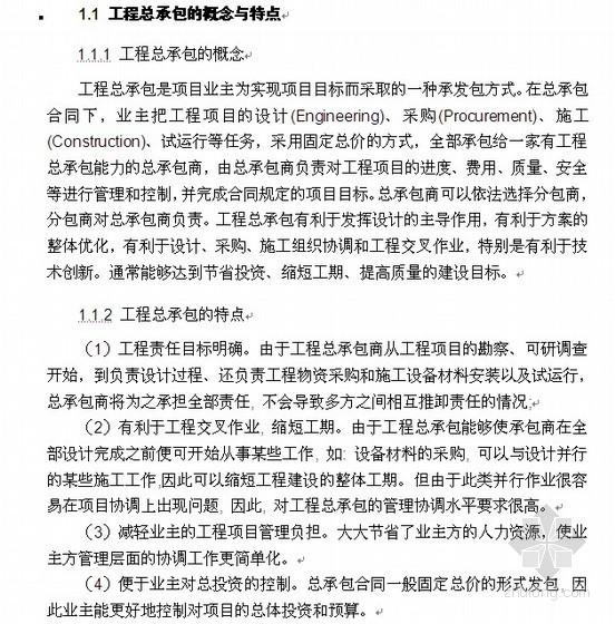 [毕业论文]关于中国建设总承包模式研究(2012年)