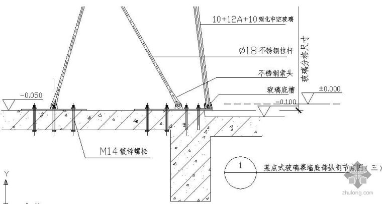 某点支式玻璃幕墙底部纵剖节点构造详图(三)