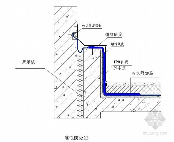 屋面防水工程高低跨处理节点详图