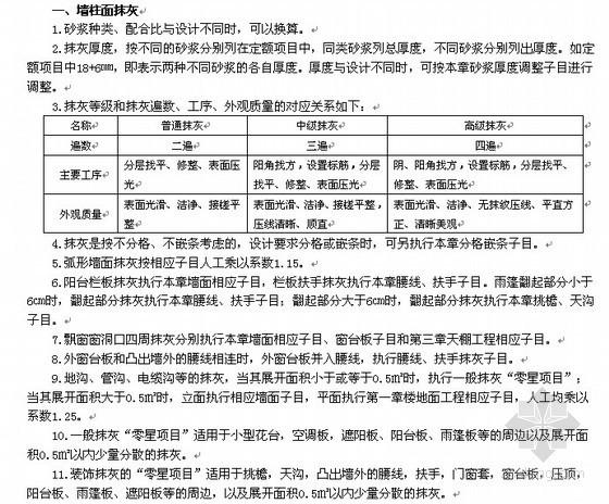 江西2011装饰工程预算定额说明