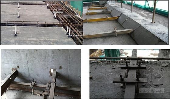 [QC成果]悬挑脚手架型钢锚固构造的优化(66页 附图)