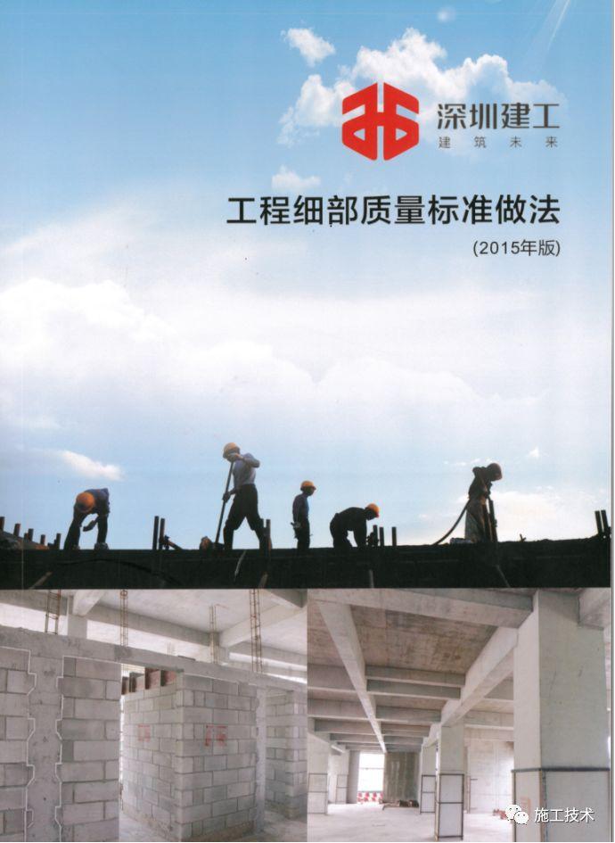 碧桂园SSGF工业化建造体系,堪称标准化、精细化、科技化标杆!_49