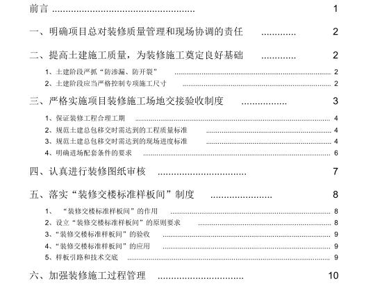碧桂园集团装修质量管控要求