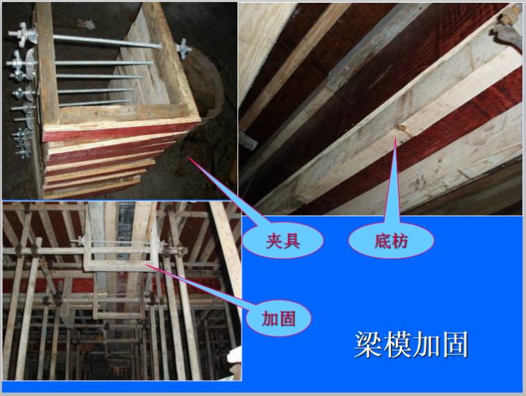 主体结构、二次结构、地面工程质量控制案例-梁模加固