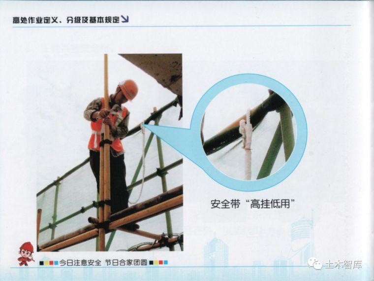 大用系列,建筑施工现场安全知识画册之高处作业_11