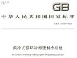 风冷式循环冷却液制冷机组GBT 25142-2010