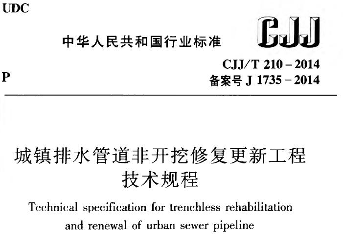 城镇排水管道非开挖修复更新工程技术规程CJJT 210-2014