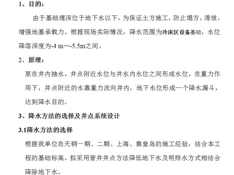 3500mm中厚板冷床区设备基础降水施工方案(word,10页)