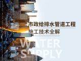 市政给排水管道工程施工技术全解