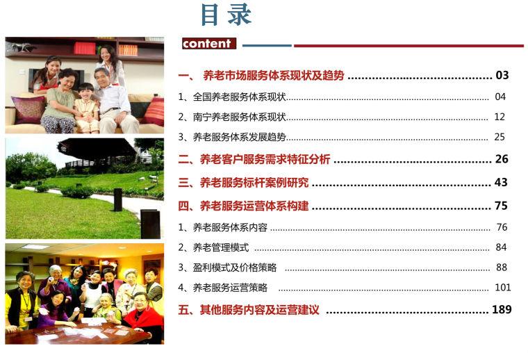 [广西]南宁养老地产市场服务体系规划方案文本