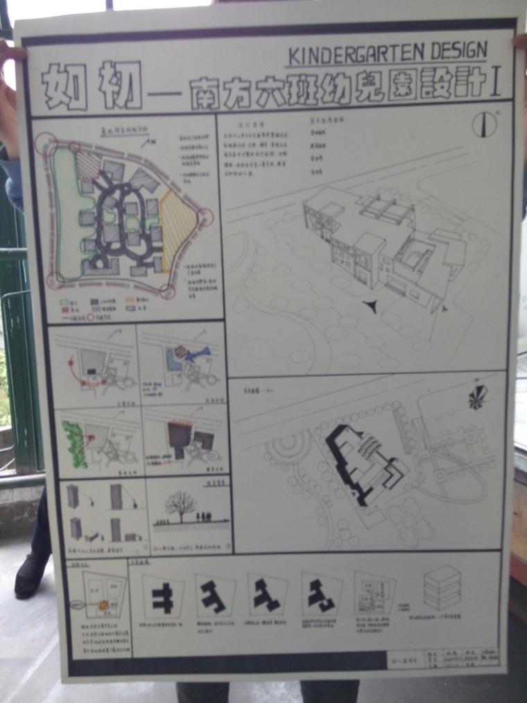 南方六班幼儿园设计_1