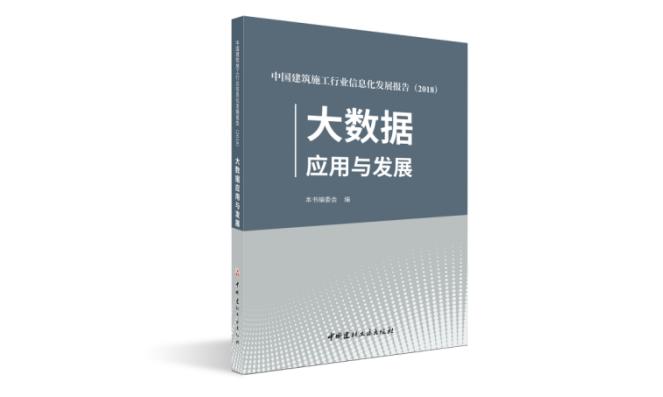 深挖大数据价值建筑施工行业信息化发展报告(2018)_3