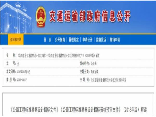 权威解读:2018年版公路工程标准勘察设计招标及资格预审文件
