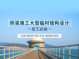 桥梁施工大型临时结构设计(支架+钢栈桥+施工平台+钢围堰+梁场)(总工必会)