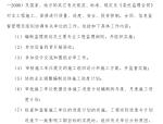 陕西方诚石油化工建设监理规划(共67)